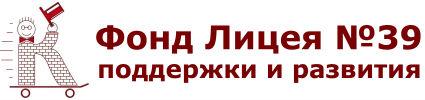 Фонд поддержки и развития лицея №39